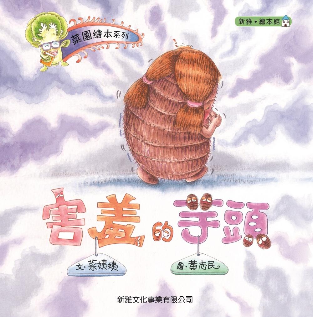 《菜園繪本系列:害羞的芋頭》 商品條碼,ISBN:9789620868337