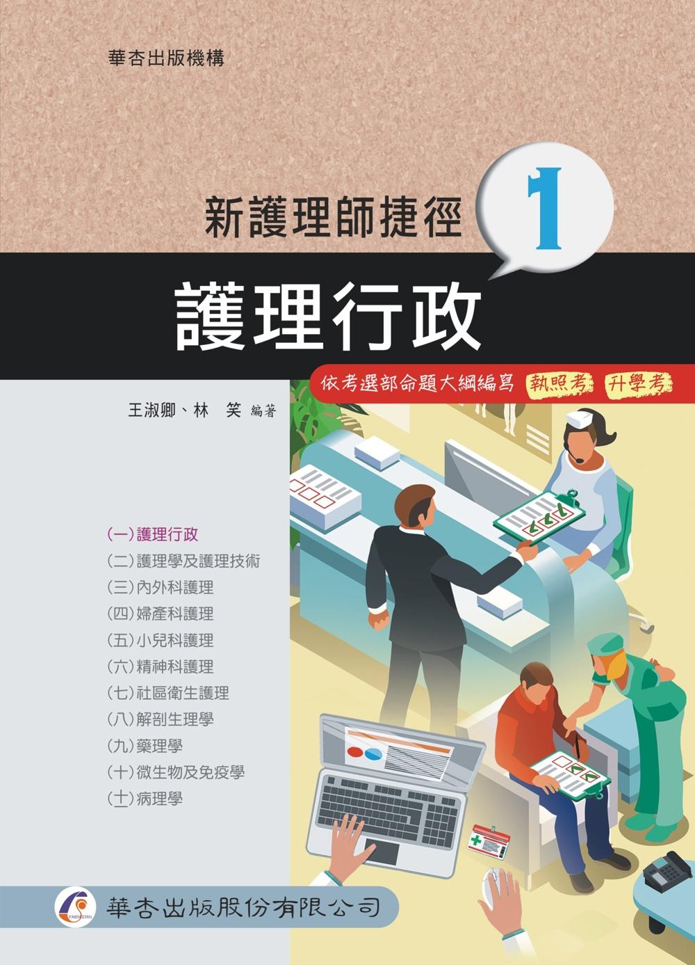 新護理師捷徑(一)護理行政(17版)