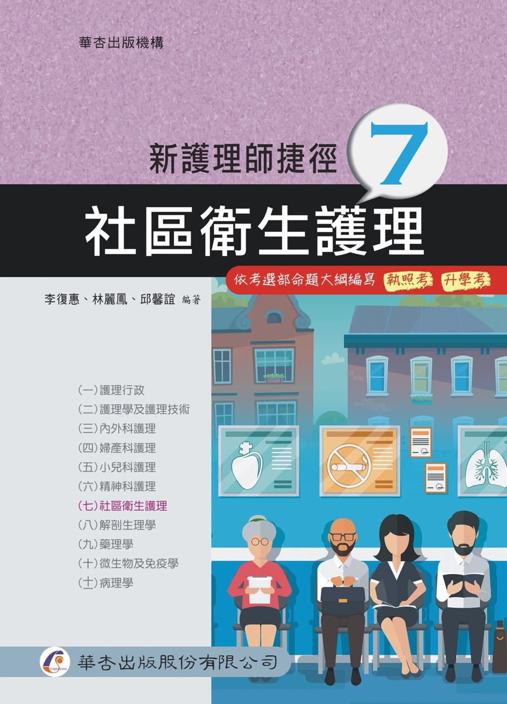 新護理師捷徑 七 社區衛生護理 17版
