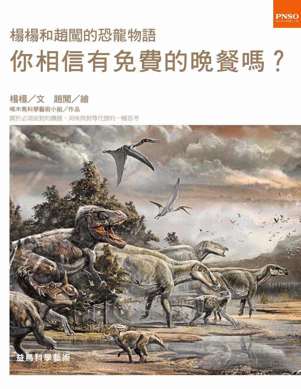 楊楊和趙闖的恐龍物語:你相信有免費的晚餐嗎?