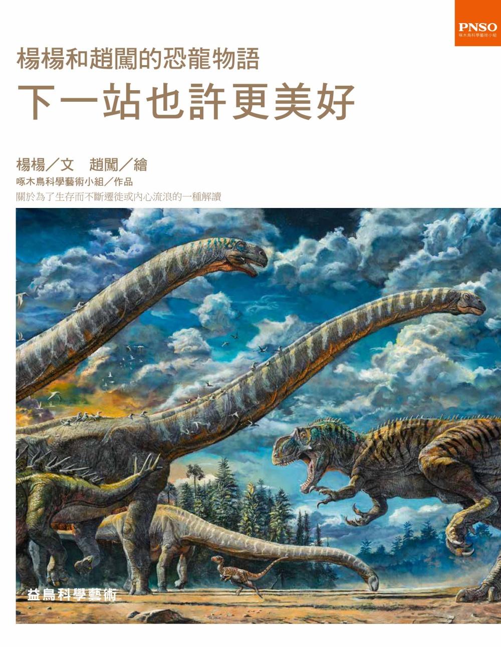 楊楊和趙闖的恐龍物語:下一站也許更美好