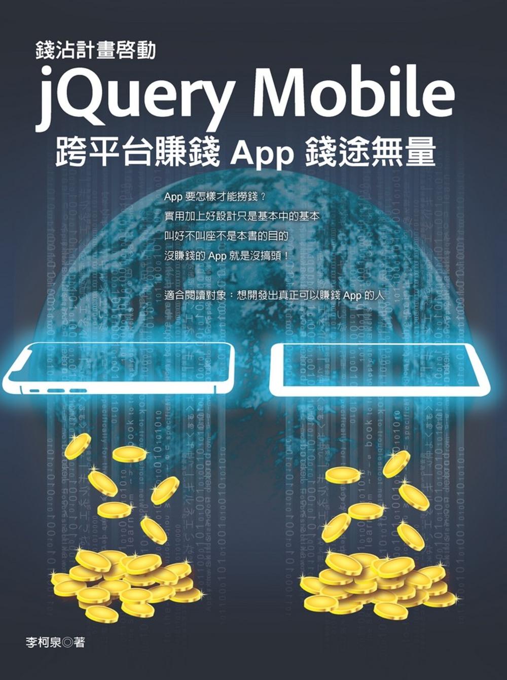 錢沾計畫啟動:jQuery Mobile 跨平台賺錢 App 錢途無量