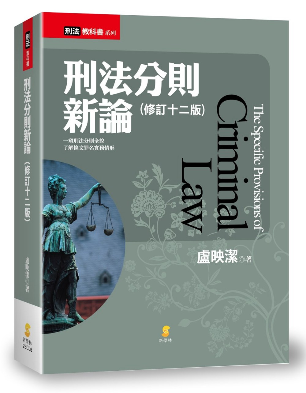 ◤博客來BOOKS◢ 暢銷書榜《推薦》刑法分則新論(12版)