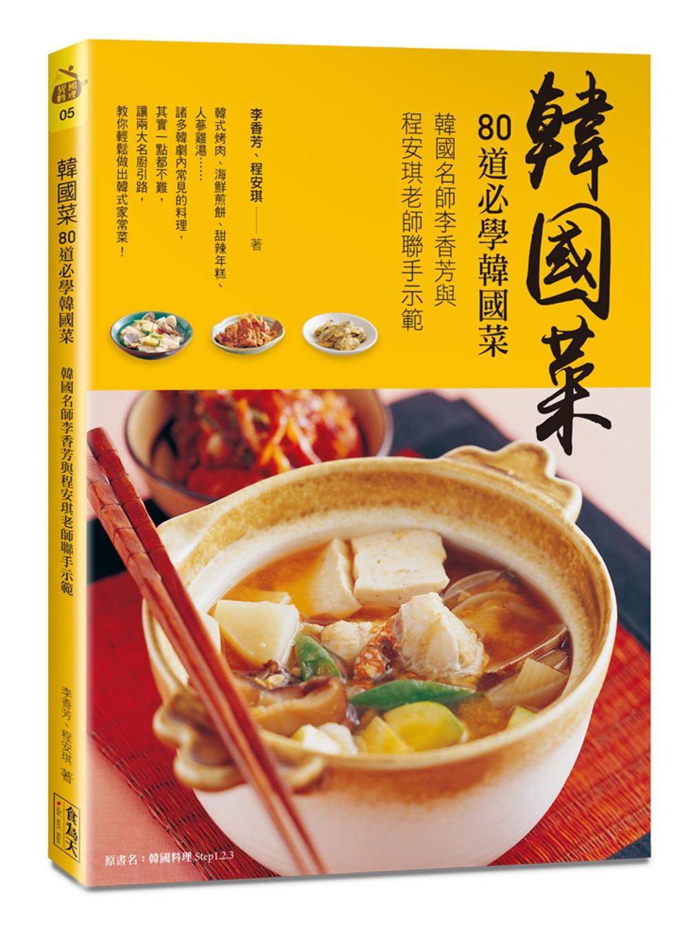 韓國菜:80道必學韓國菜 韓國名師李香芳與程安琪老師聯手示範