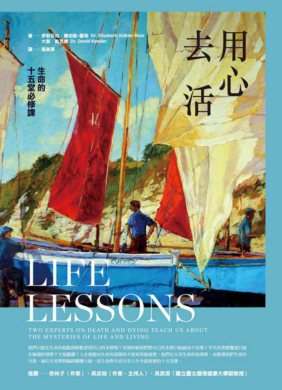 用心去活:生命的十五堂必修課