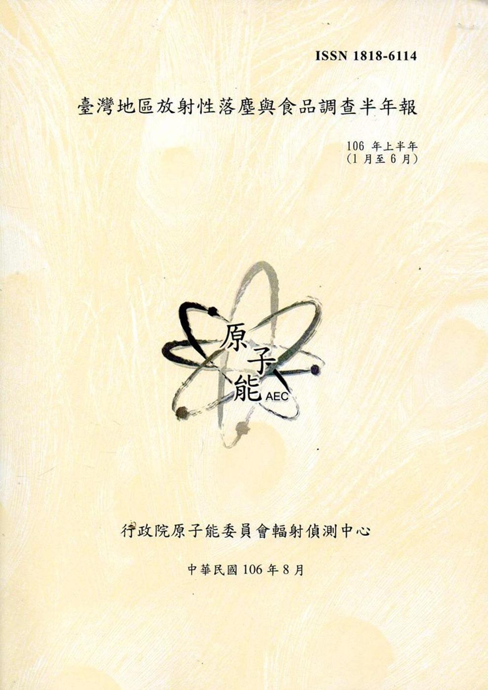 臺灣地區放射性落塵與食品調查半年報(106年上半年)