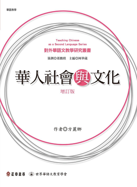 華人社會與文化(增訂版)