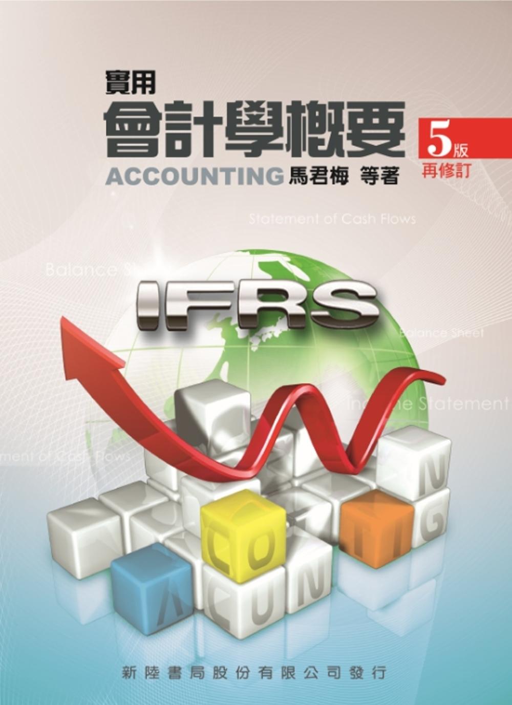 實用會計學概要(五版)