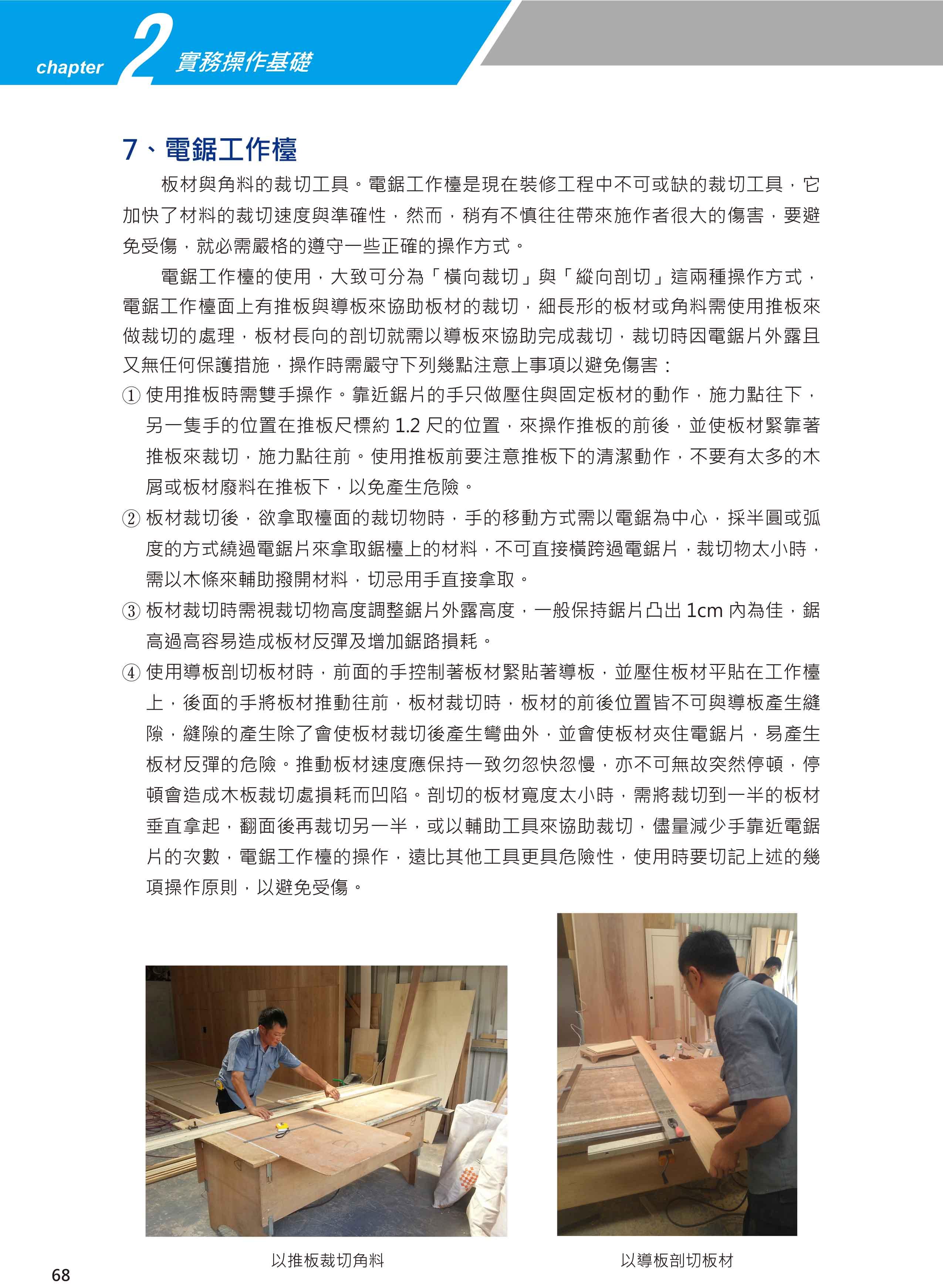 ◤博客來BOOKS◢ 暢銷書榜《推薦》3D圖解裝修木作施工實務