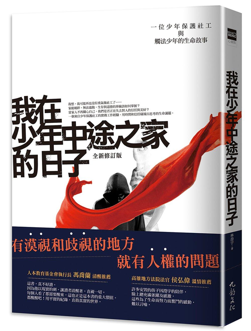 ◤博客來BOOKS◢ 暢銷書榜《推薦》我在少年中途之家的日子:一位少年保護社工與觸法少年的生命故事(全新修訂版)