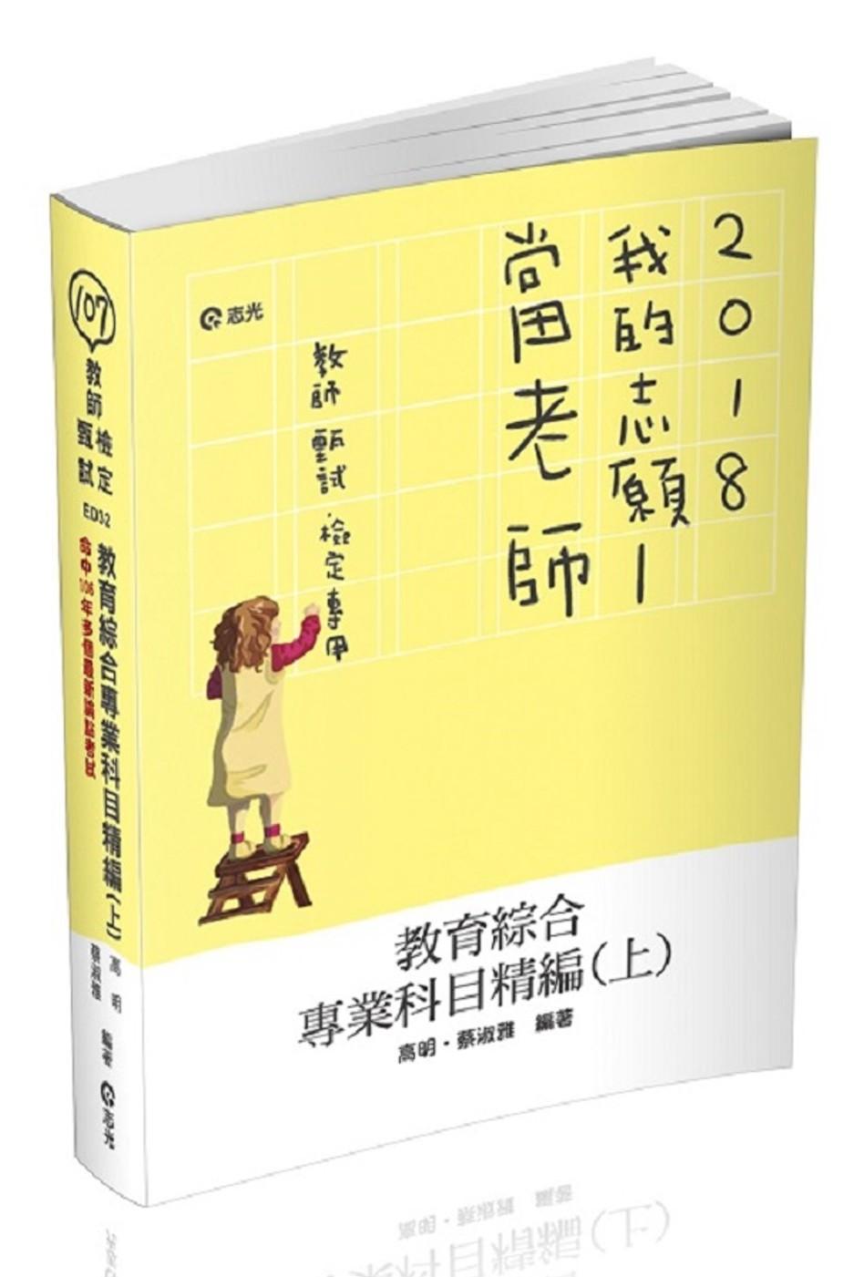 教育綜合專業科目精編(上)(教師甄試、教師檢定考試適用)