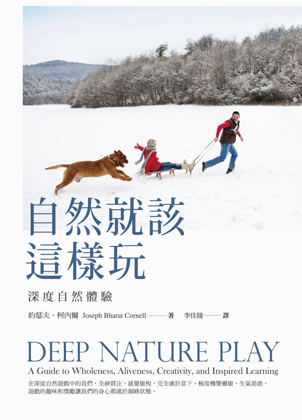 自然就該這樣玩:深度自然體驗