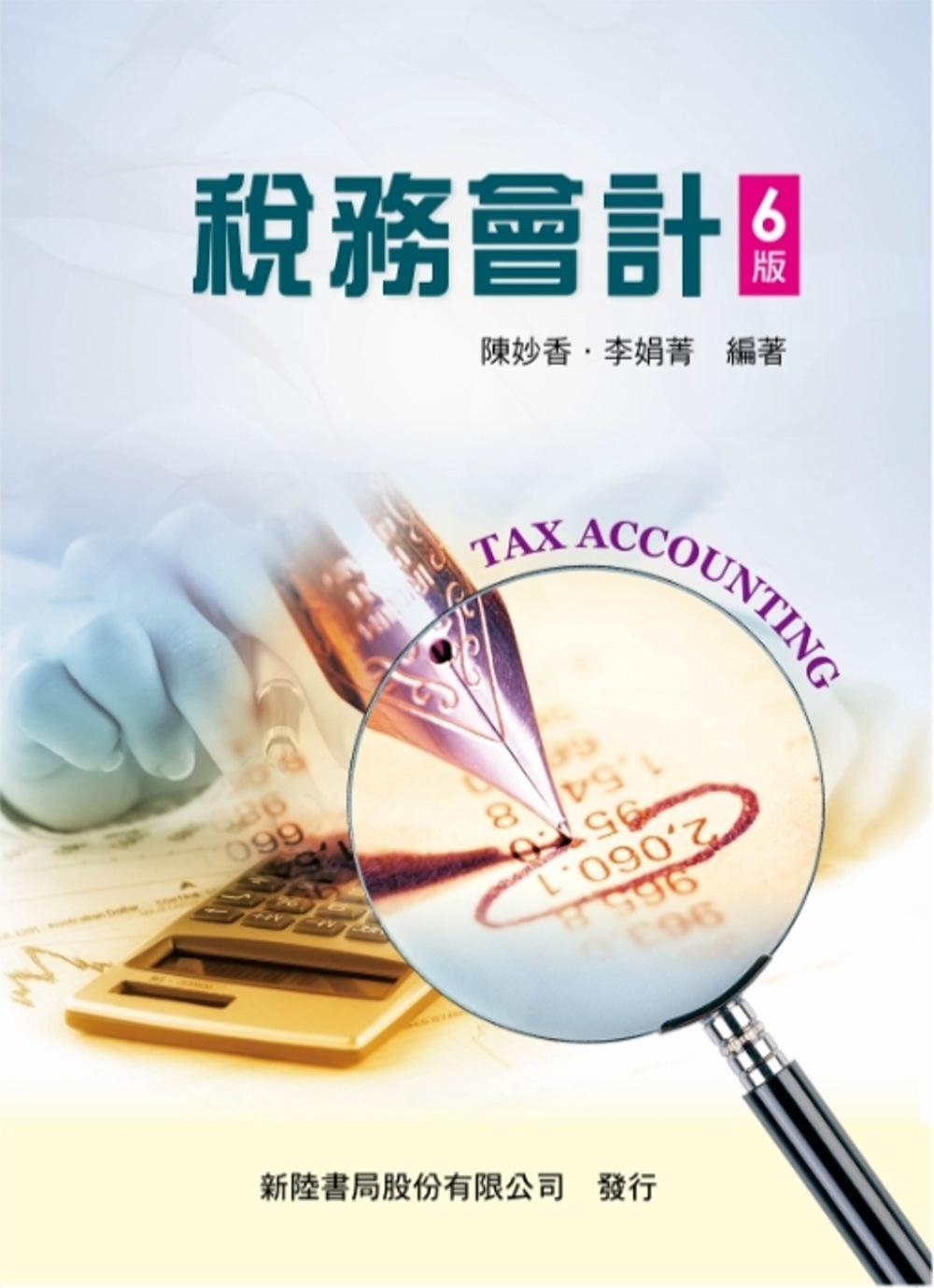 ◤博客來BOOKS◢ 暢銷書榜《推薦》稅務會計(六版)