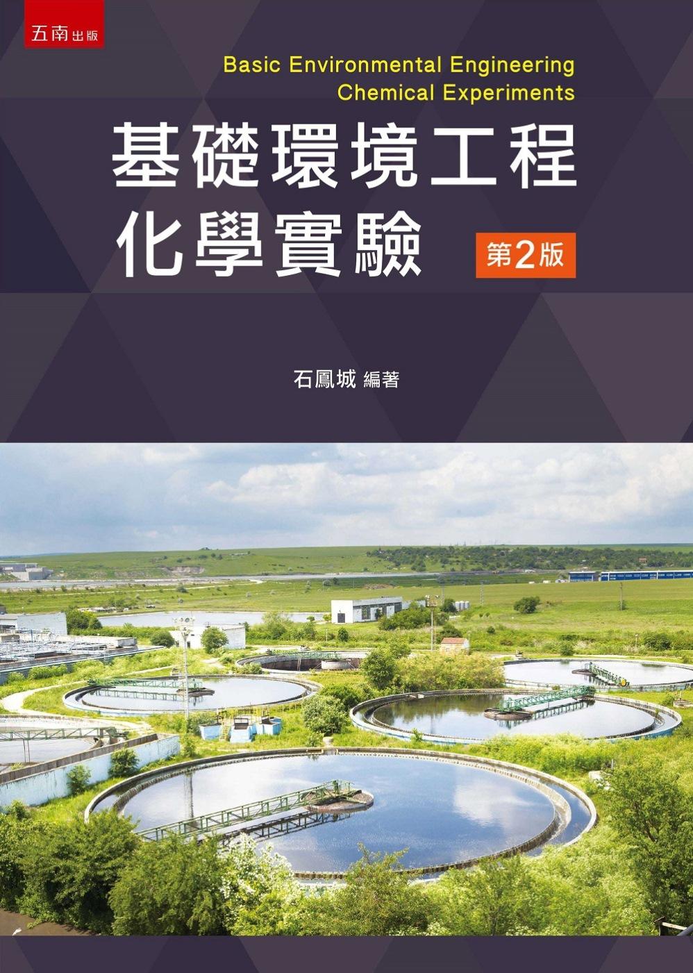 基礎環境工程化學實驗(2版)