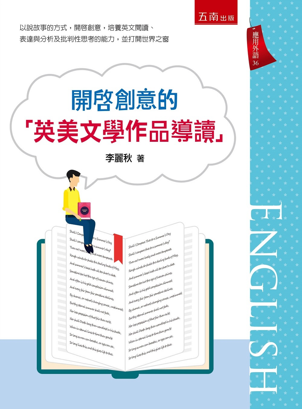 開啟創意的「英美文學作品導讀」