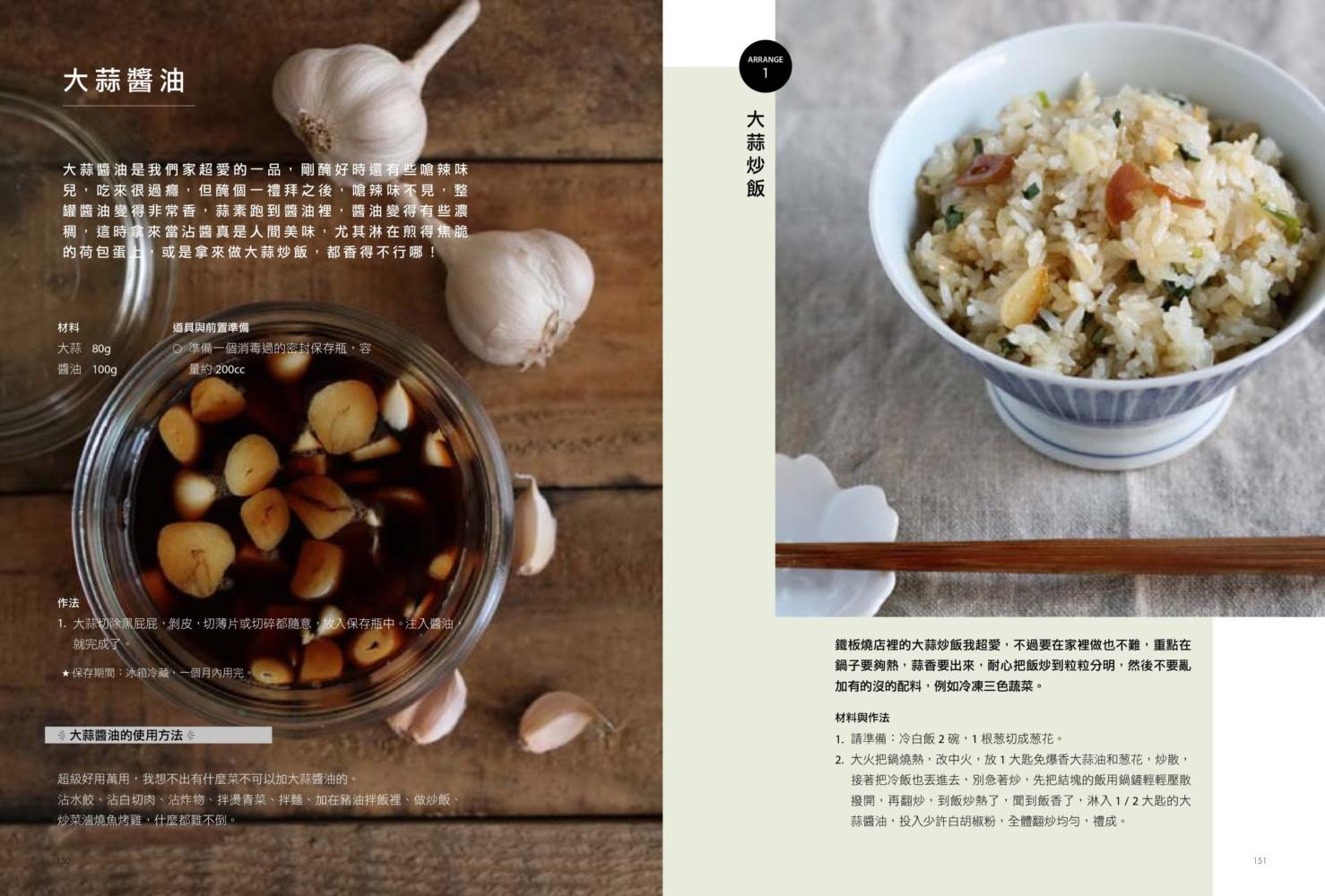 ◤博客來BOOKS◢ 暢銷書榜《推薦》療癒廚房2 四季的撫慰食與家仕事,還有小廚房裡的日常【博客來獨家預購簽名版】