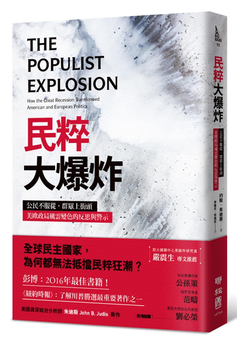 民粹大爆炸:公民不服從,群眾上街頭,美歐政局風雲變色的反思與警示
