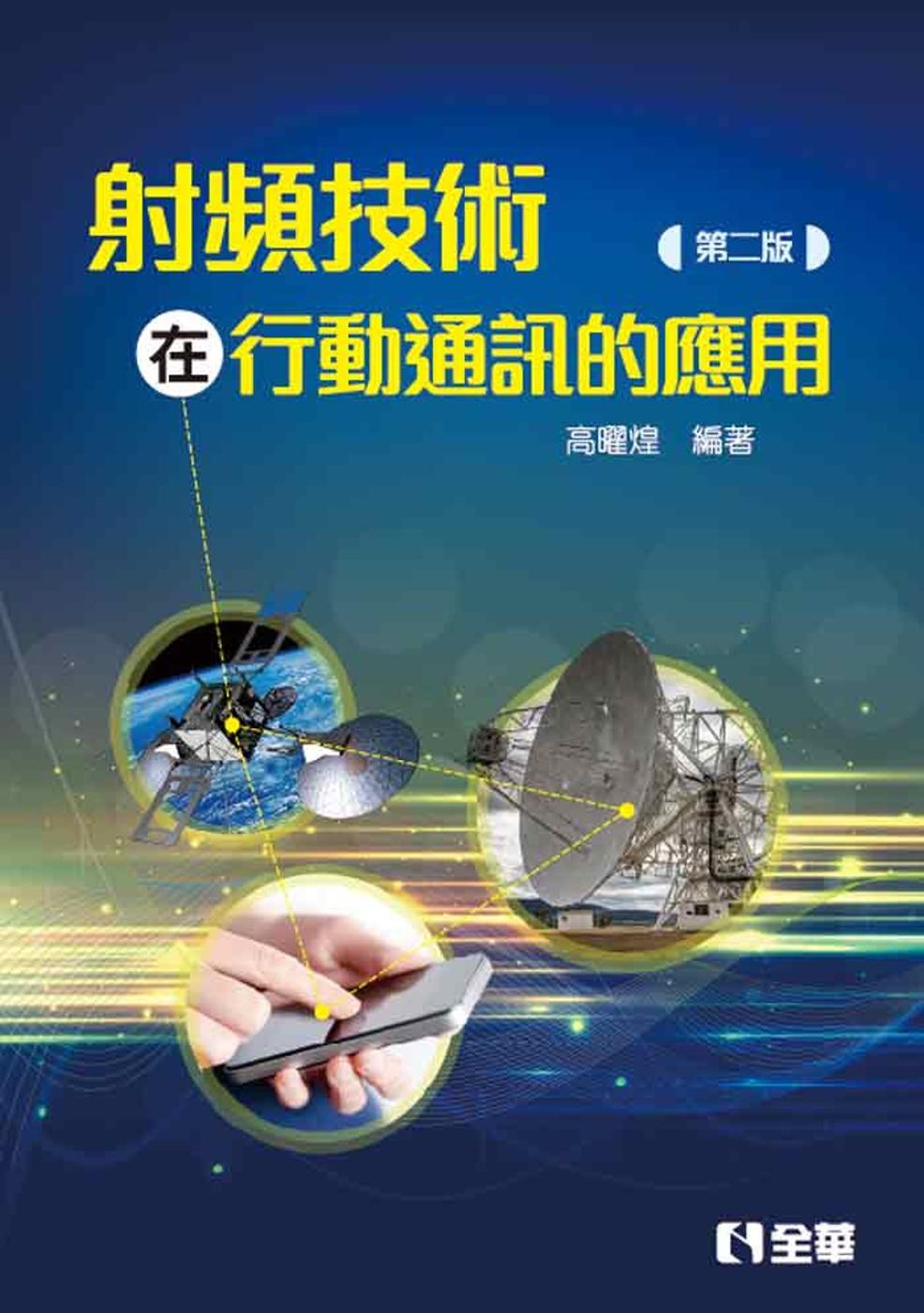 射頻技術在行動通訊的應用(第二版)