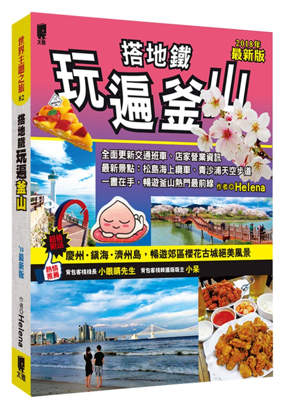搭地鐵玩遍釜山(附慶州‧鎮海‧濟州島)(2018最新版)