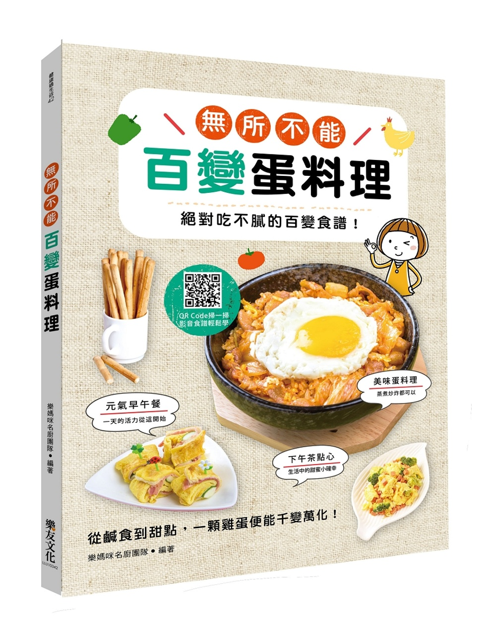 無所不能百變蛋料理:絕對吃不膩的百變食譜!