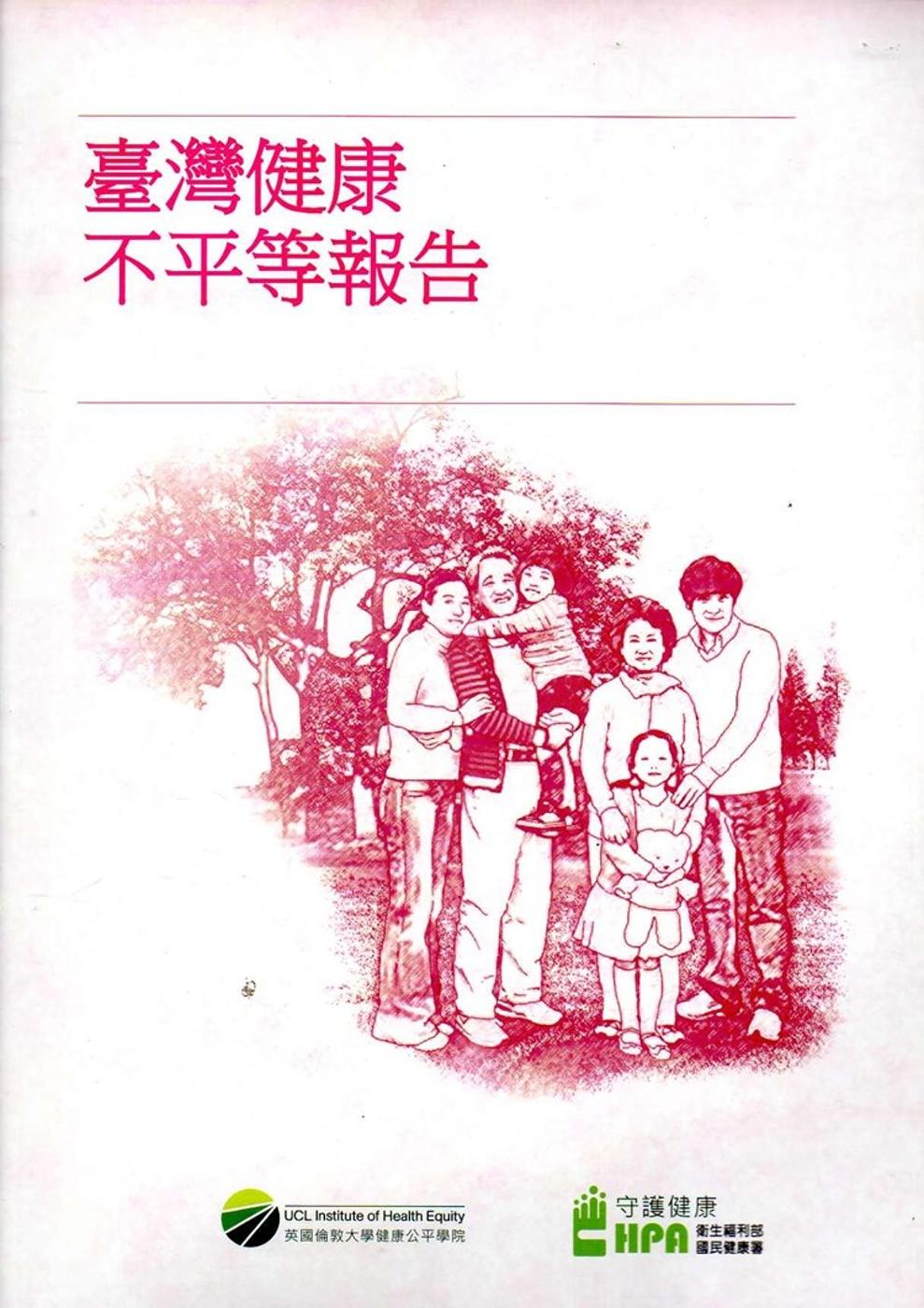 臺灣健康不平等報告