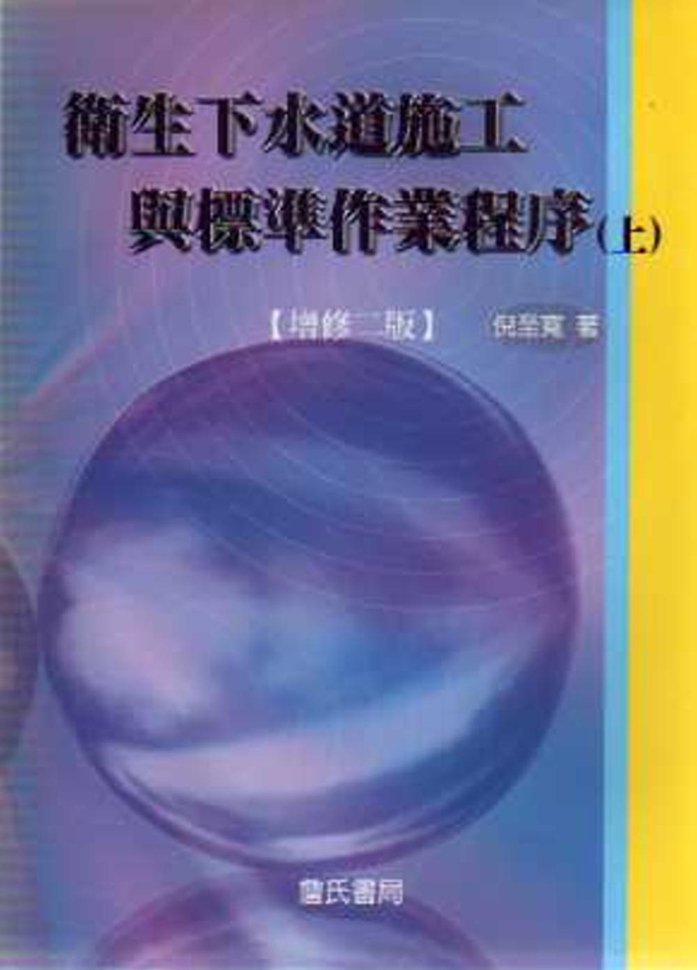 衛生下水道施工與標準作業程序(上)(附光碟)(增修二版)