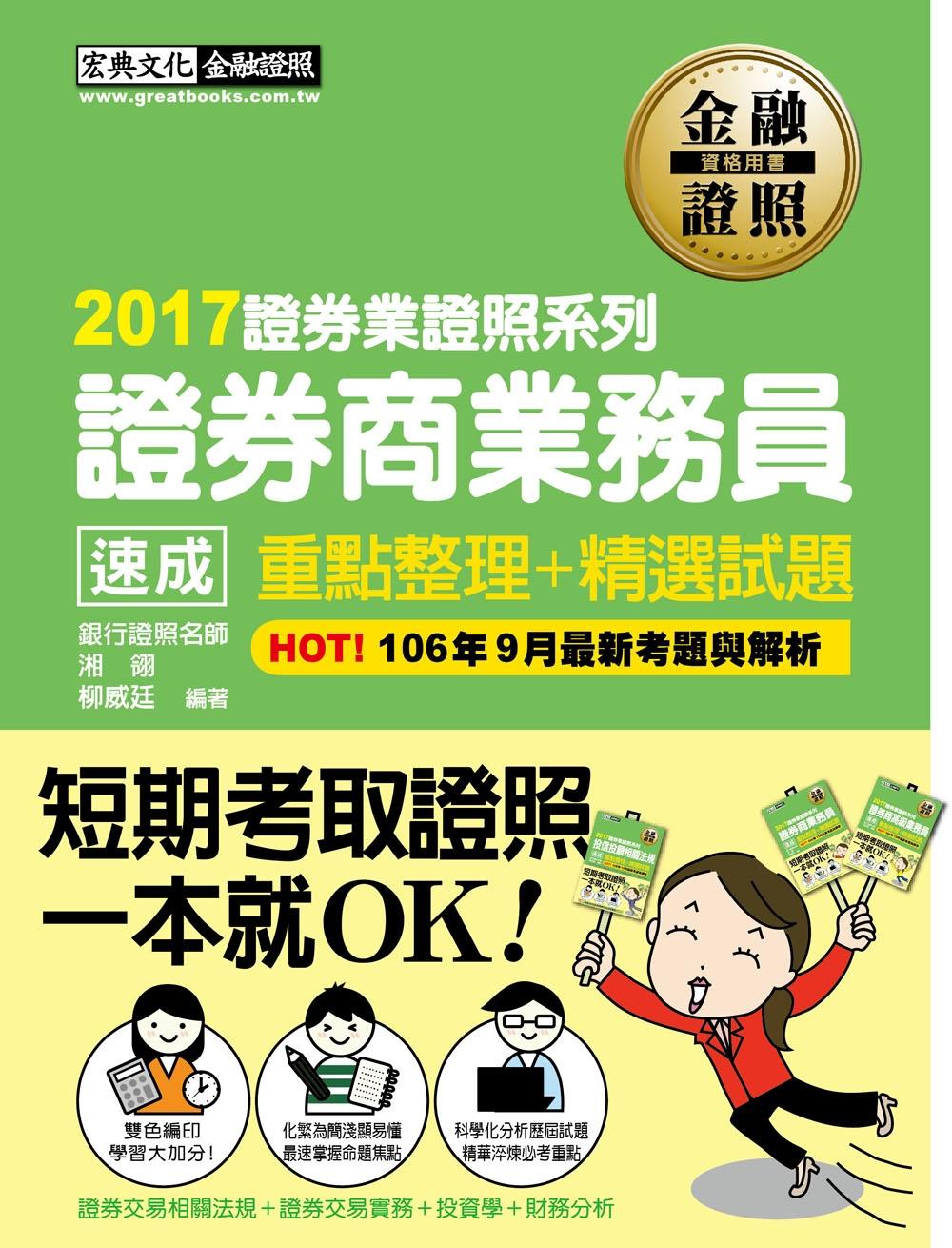 證券商業務員 速成(2017年10月版)