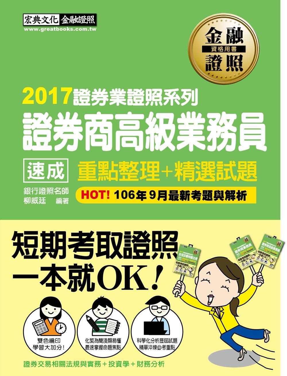 證券商高級業務員 速成(2017年10月版)