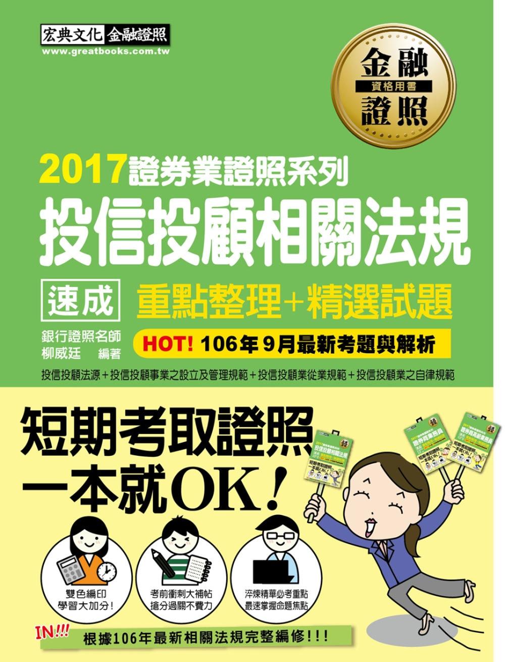 投信投顧相關法規 速成(2017年10月版)