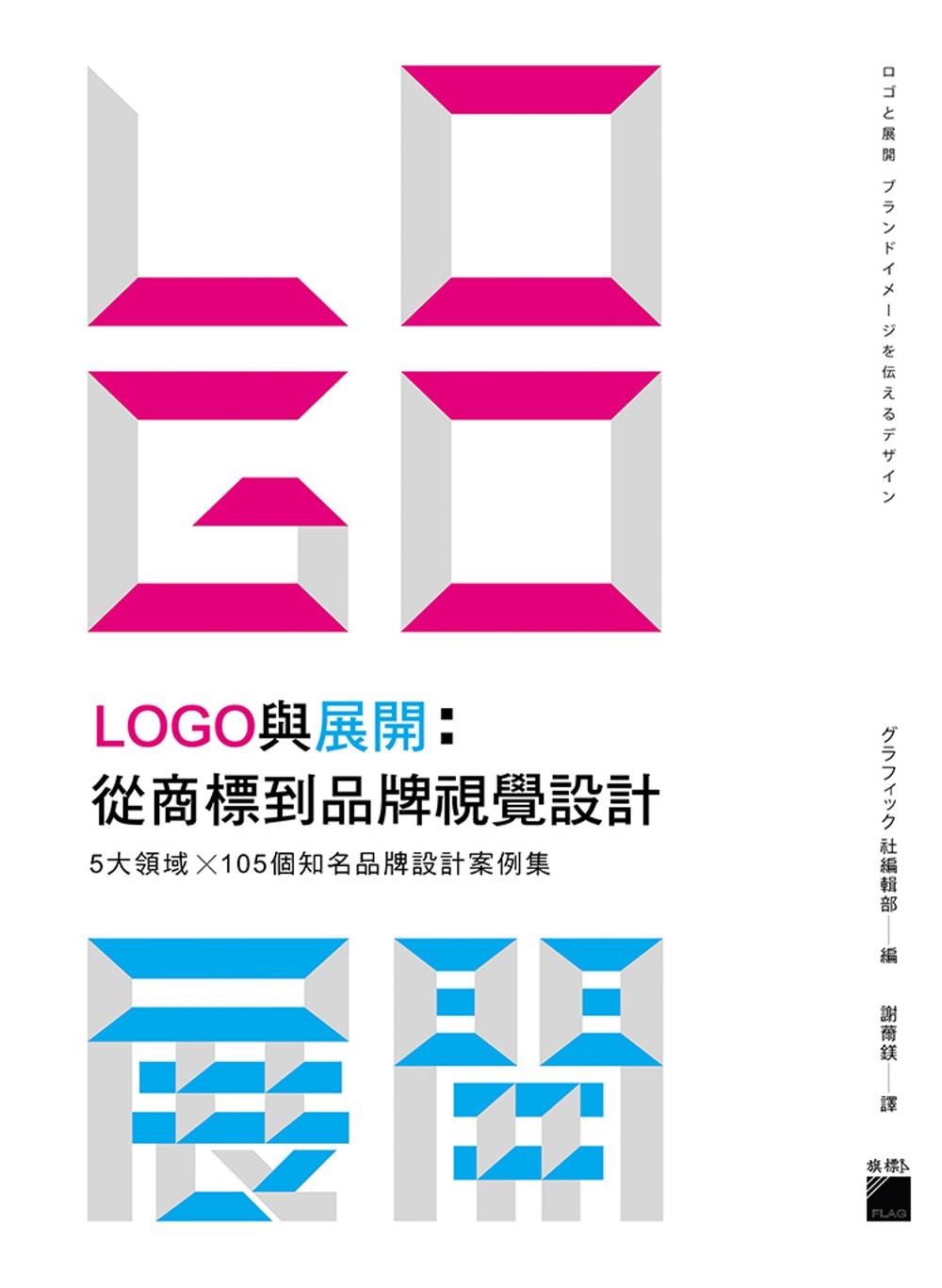 LOGO與展開:從商標到品牌視覺設計:5大領域×105個知名品牌設計案例集