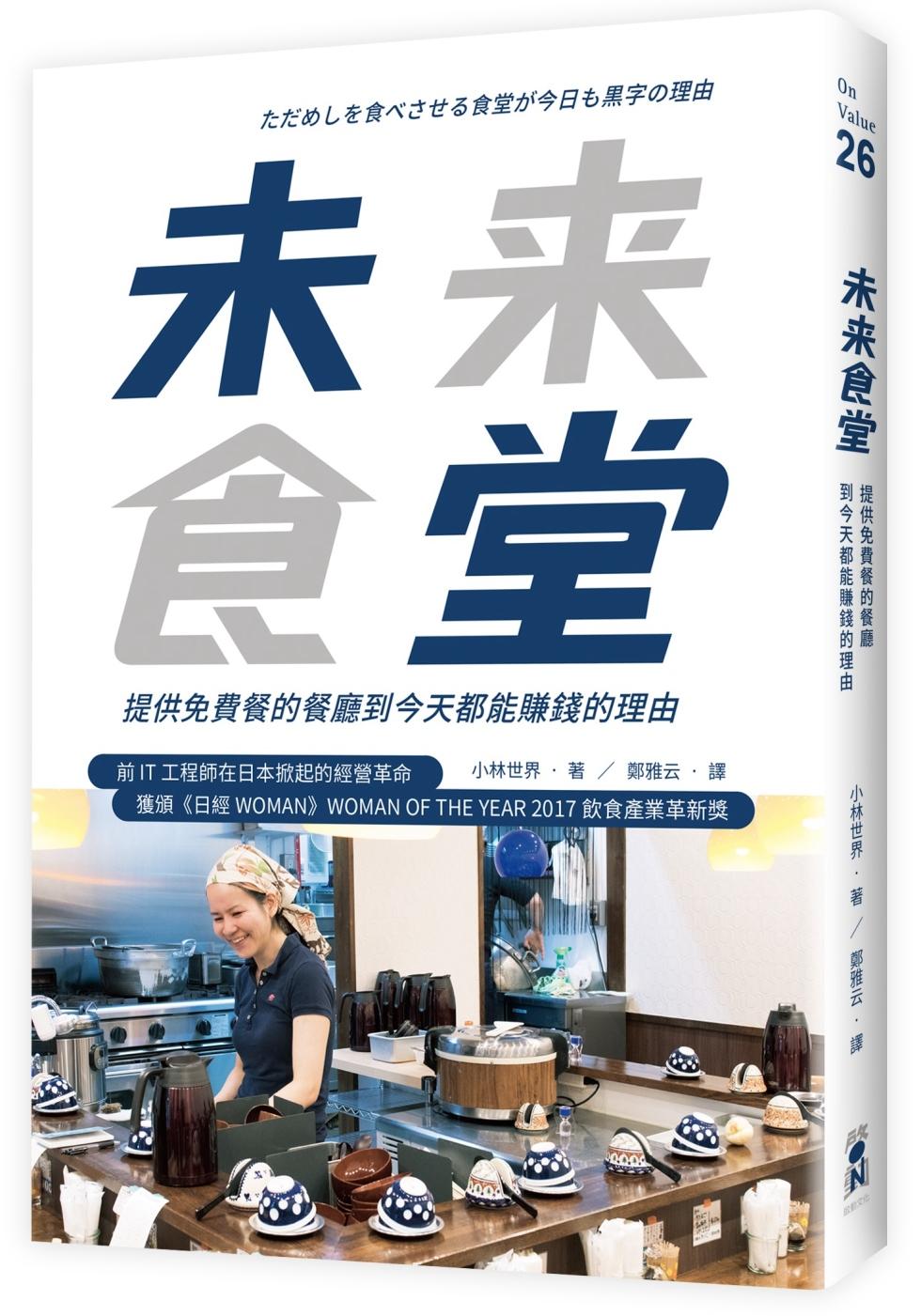 未來食堂:提供免費餐的餐廳到今天都能賺錢的理由