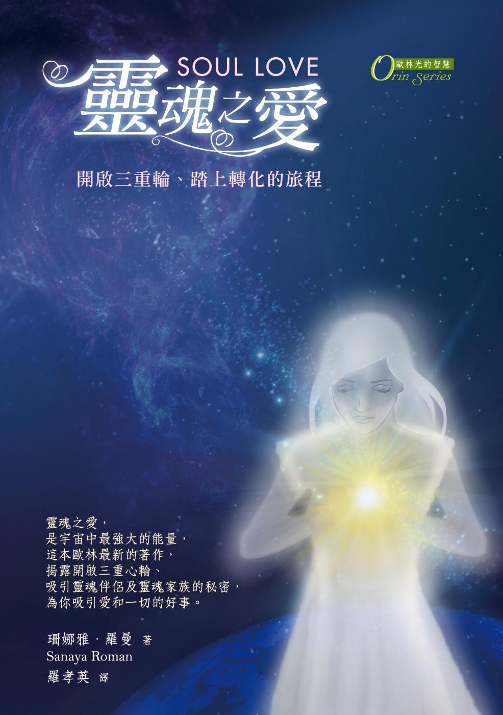 靈魂之愛:開啟三重心輪、踏上轉化的旅程(二版)