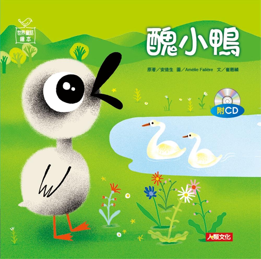 世界童話繪本:醜小鴨(附CD)