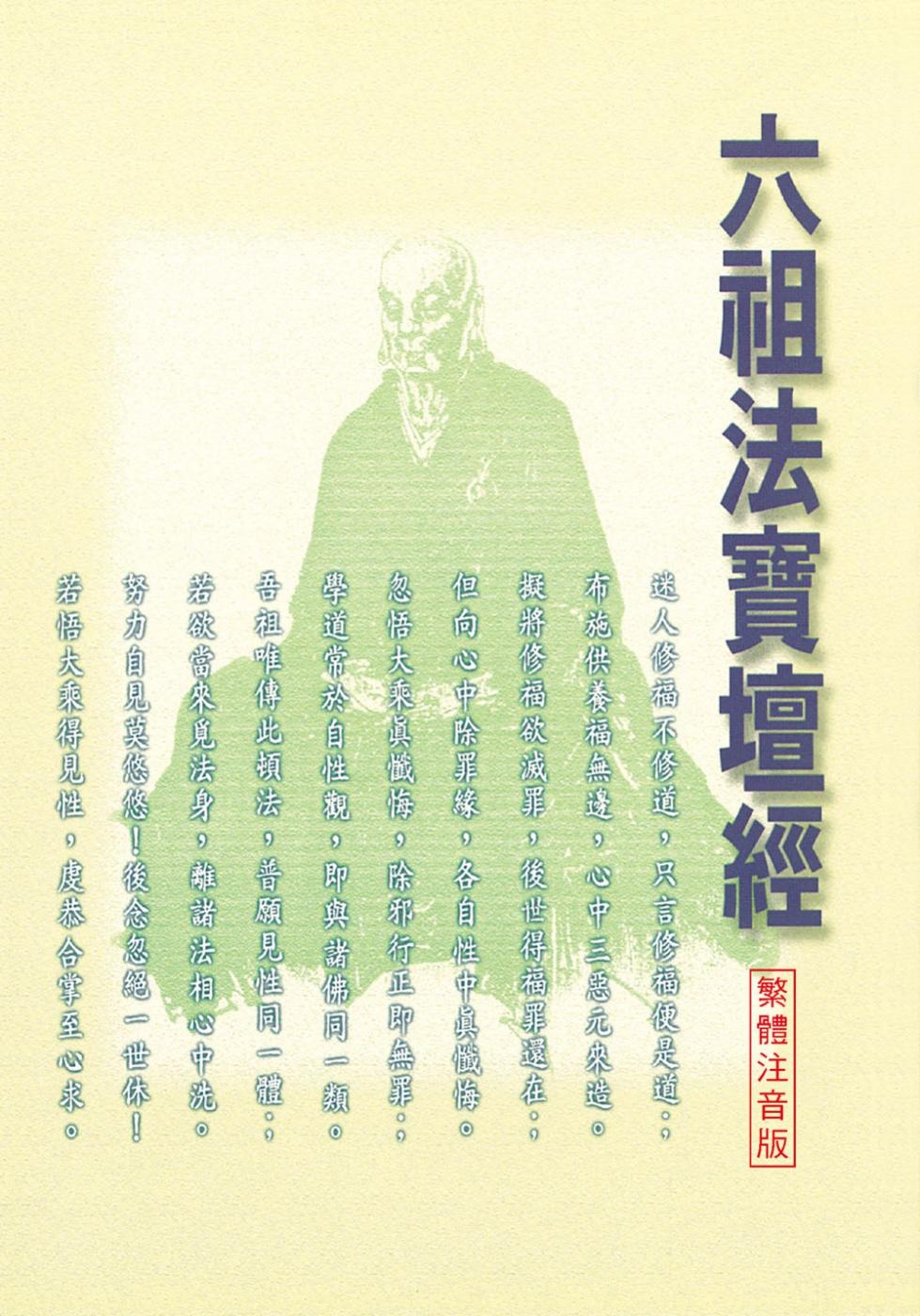 六祖法寶壇經(繁體注音版)(二版)