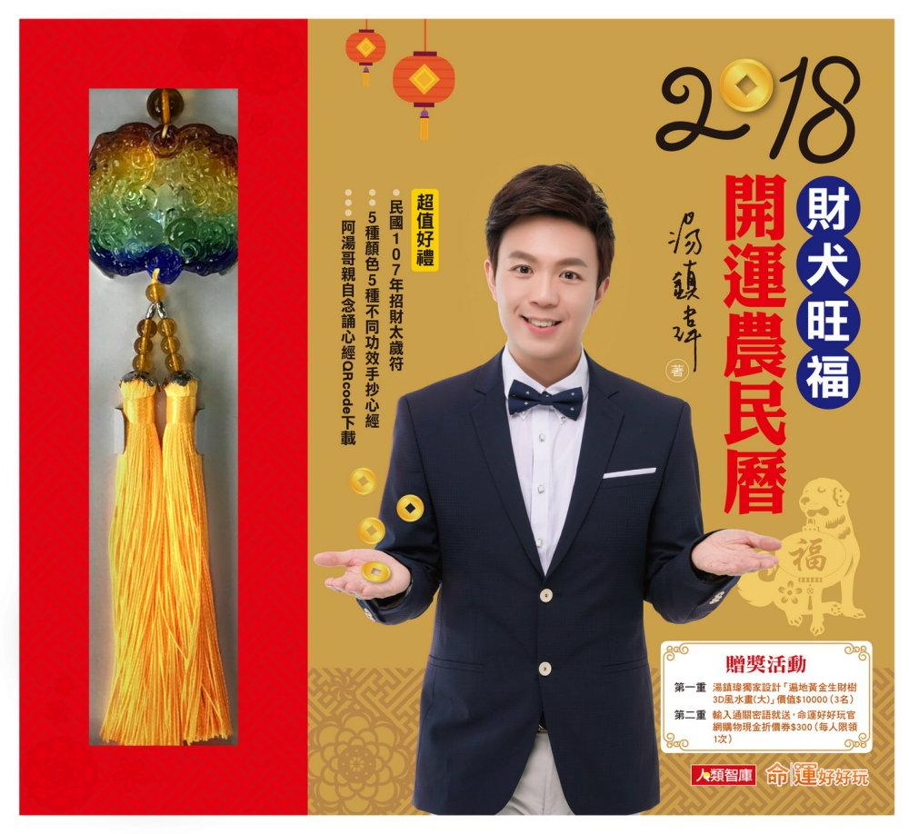 2018財犬旺福開運農民曆(附贈品)