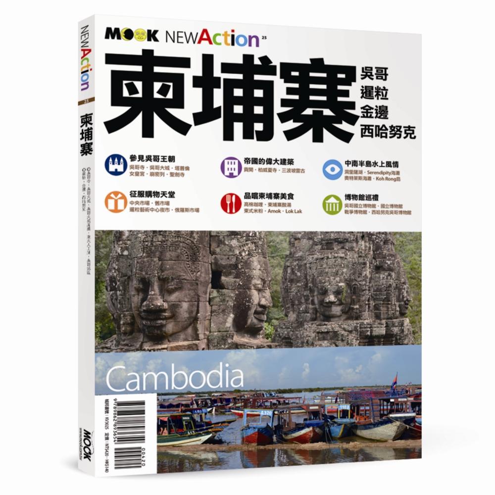 《柬埔寨:吳哥‧暹粒‧金邊‧西哈努克》 商品條碼,ISBN:9789862893654