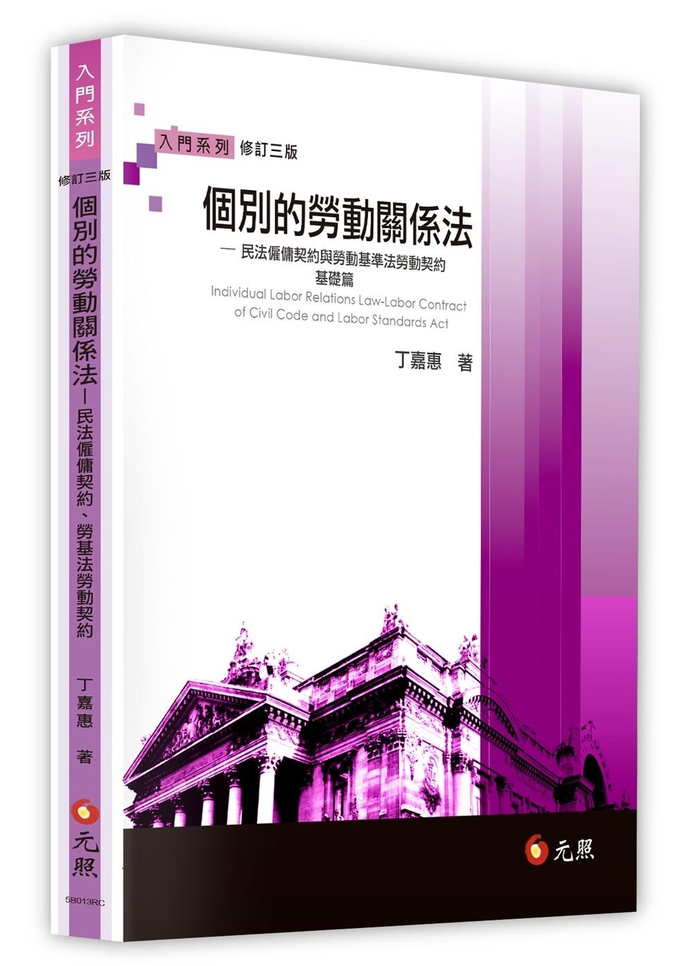 個別的勞動關係法:民法僱傭契約與勞動基準法勞動契約基礎篇(三版)
