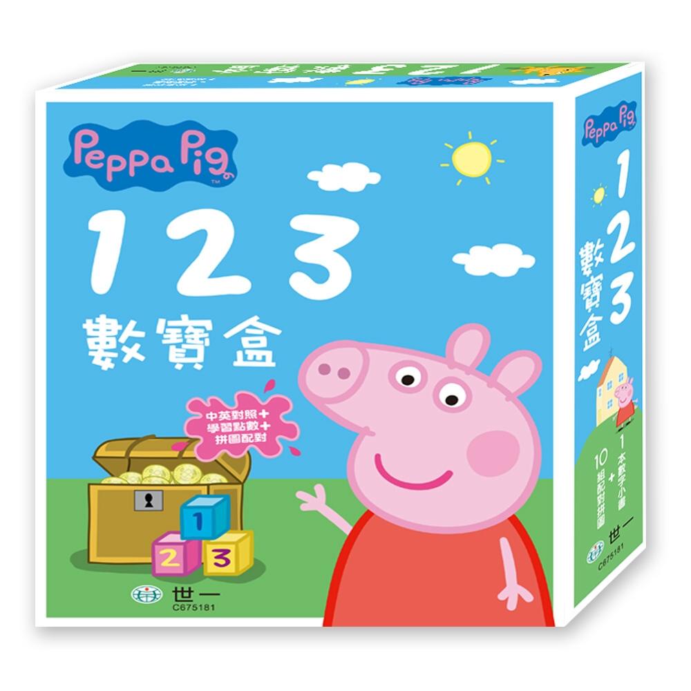 粉紅豬小妹123數寶盒(數字小書1本+10組配對拼圖)
