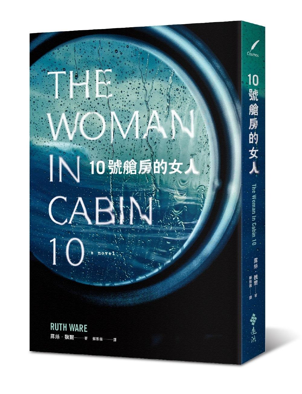 ◤博客來BOOKS◢ 暢銷書榜《推薦》10號艙房的女人
