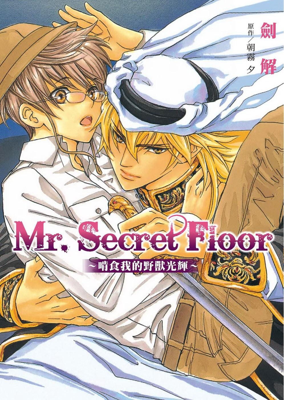Mr.Secret Floor~啃食我的野獸光輝~~限~