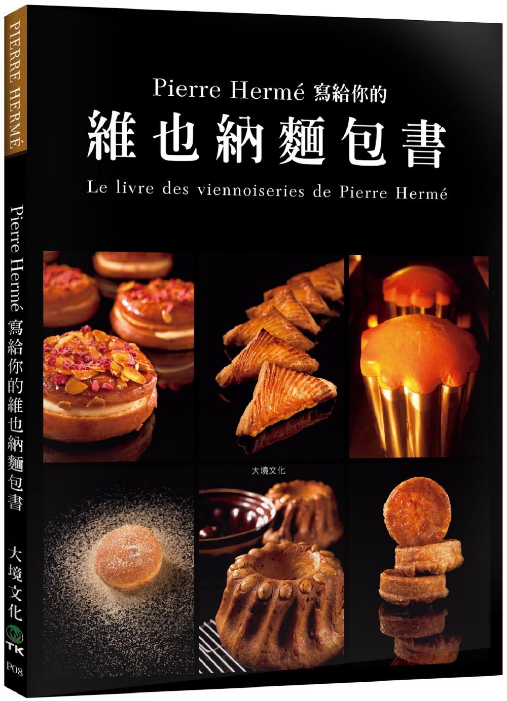 Pierre Hermé 寫給你的維也納麵包書:29道精選維也納麵包.561張詳細步驟圖,掌握大師最受歡迎的獨創配方