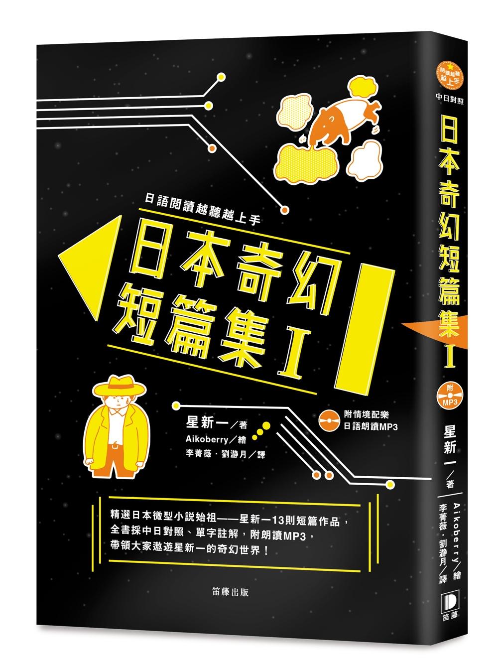 日語閱讀越聽越上手 日本奇幻短篇集Ⅰ(附情境配樂日語朗讀MP3)