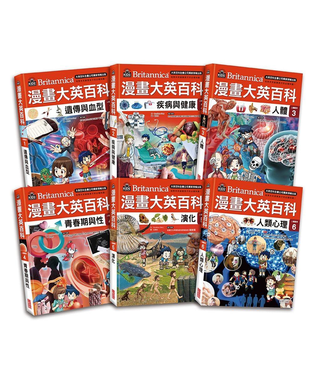 漫畫大英百科【人體醫學】(1~6冊)