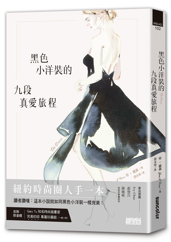 ◤博客來BOOKS◢ 暢銷書榜《推薦》黑色小洋裝的九段真愛旅程