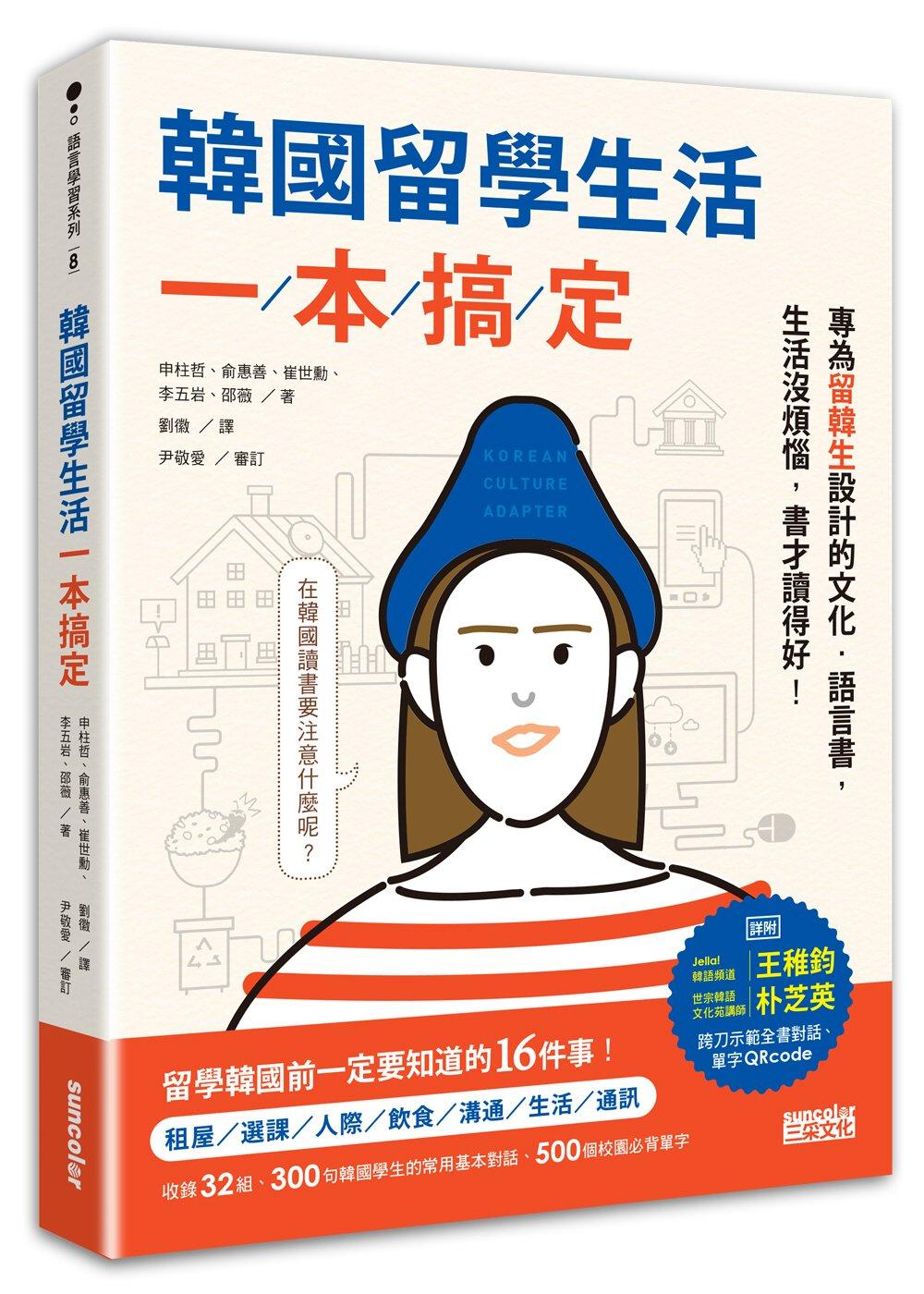 韓國留學生活一本搞定:專為留韓生設計的文化‧語言書,生活沒煩惱,書才讀得好!