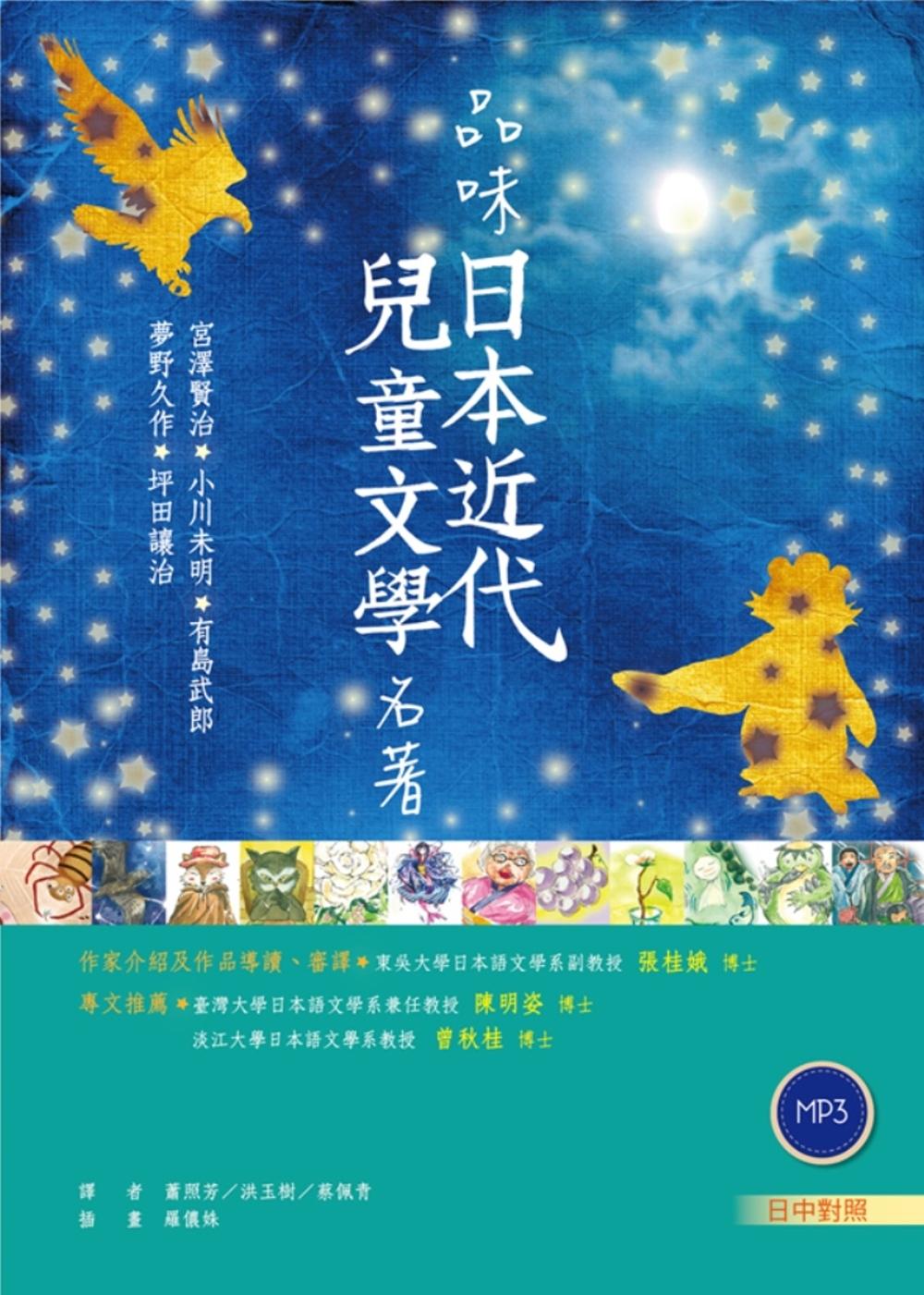 《品味日本近代兒童文學名著【日中對照】(32K彩圖+2 朗讀MP3)》 商品條碼,ISBN:9789863186168