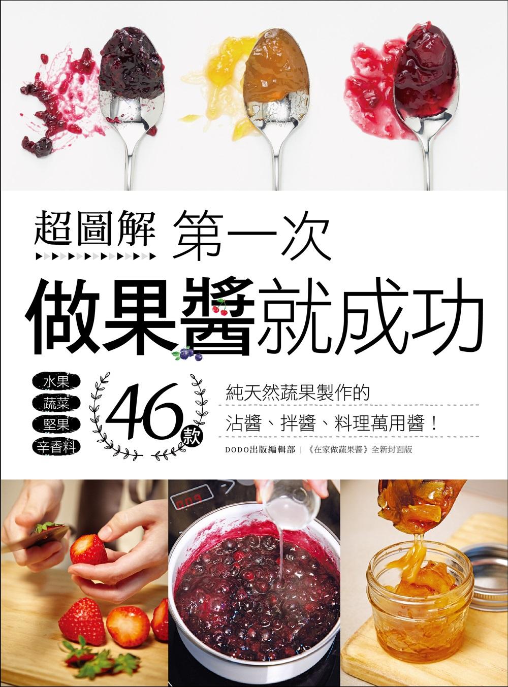 超圖解!第一次做果醬就成功:46款純天然蔬果製作的沾醬、拌醬、料理萬用醬
