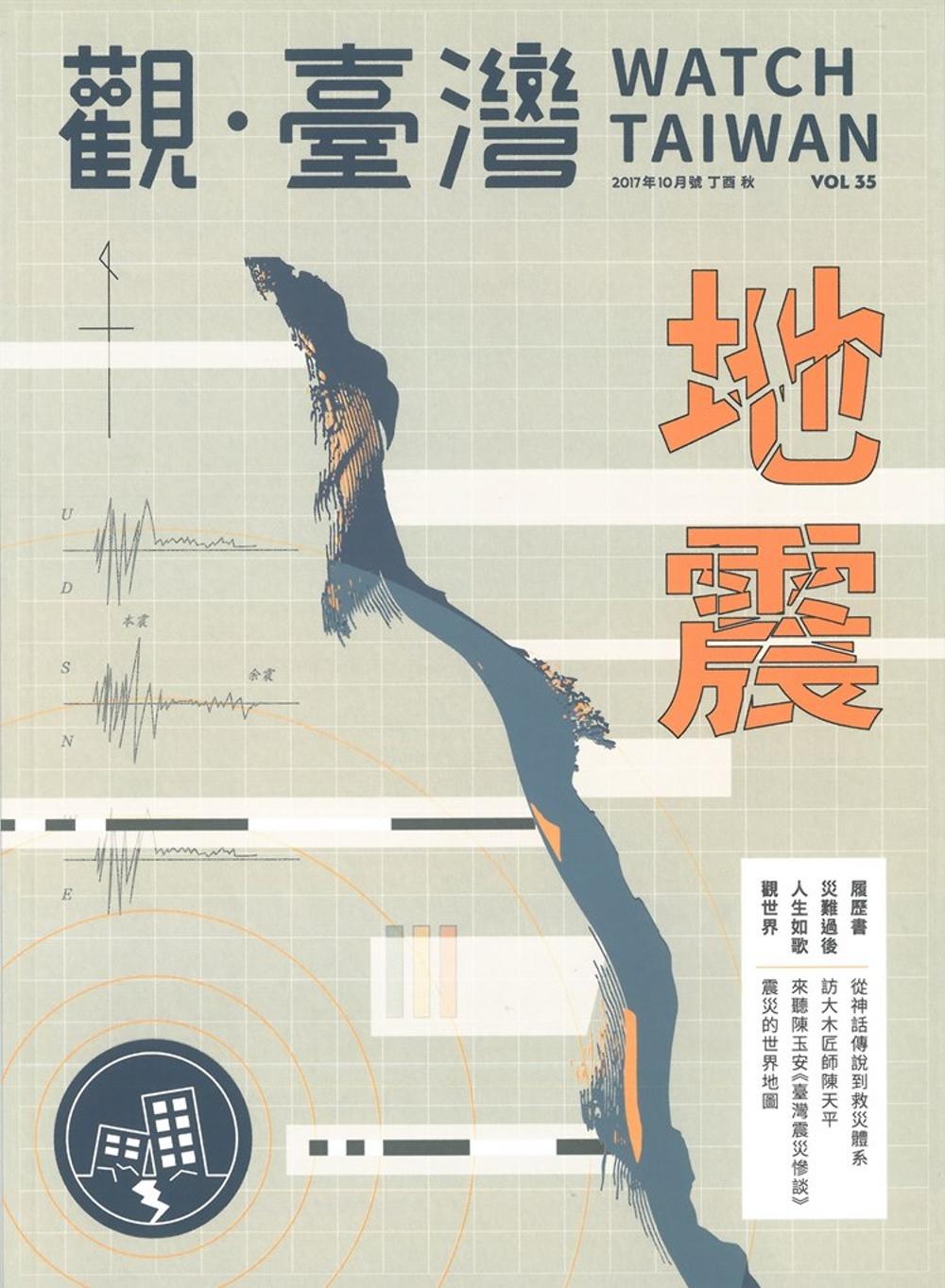 觀臺灣第35期(2017.10)-地震