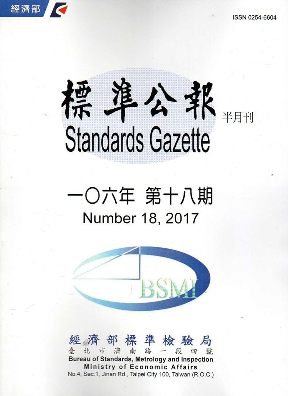 標準公報半月刊106年 第十八期