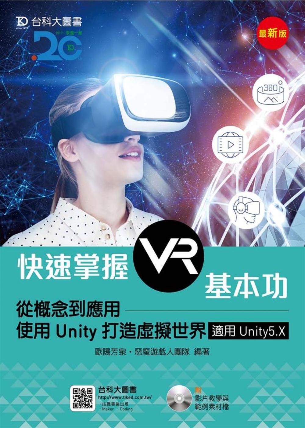 快速掌握VR基本功:從概念到應...